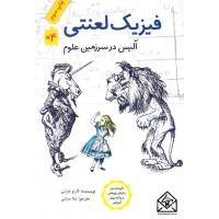 کتاب فیزیک لعنتی (آلیس در سرزمین علوم)