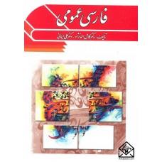 کتاب فارسی عمومی