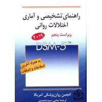 کتاب راهنمای تشخیصی و آماری اختلالات روانی