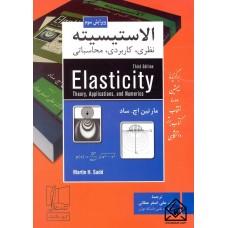 کتاب الاستیسیته (نظری, کاربردی, محاسباتی)