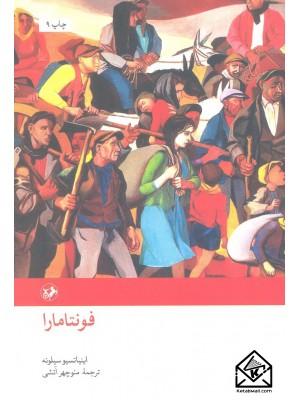 خرید کتاب فونتامارا ، اینیاتسیو سیلونه   ، امیرکبیر
