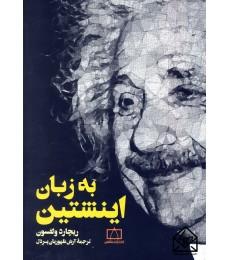 کتاب به زبان اینشتین