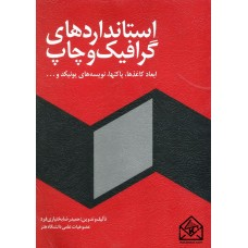 کتاب استانداردهای گرافیک و چاپ