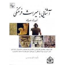 کتاب آشنایی با میراث فرهنگی