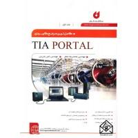کتاب کامل ترین مرجع کاربردی TIA PORTAL جلد اول