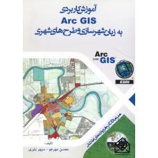 کتاب آموزش کاربردی Arc GIS به زبان شهرسازی و طرح های شهری