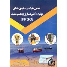 کتاب اصول طراحی سکوی شناور تولید, ذخیره سازی و تخلیه نفت (FPSO)