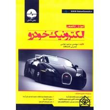 کتاب آموزش تخصصی الکترونیک خودرو
