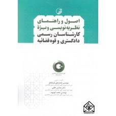 کتاب اصول و راهنمای نظریه نویسی ویژه کارشناسان رسمی دادگستری و قوه قضائیه