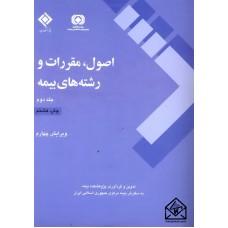 کتاب اصول, مقررات و رشته های بیمه جلد دوم