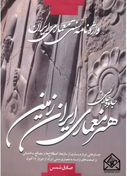 واژه نامه سنتی معماری ایران