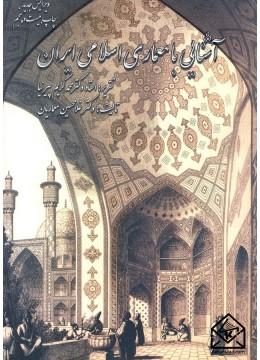 کتاب آشنایی با معماری اسلامی ایران
