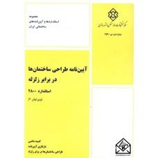 کتاب آیین نامه طراحی ساختمان ها در برابر زلزله استاندارد 2800 ویرایش 4
