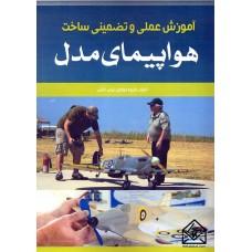 کتاب آموزش عملی و تضمینی ساخت هواپیمای مدل