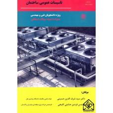 کتاب تاسیسات عمومی ساختمان