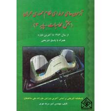 کتاب آزمون های حرفه ای نظام مهندسی عمران (بخش محاسبات-پایه 3)