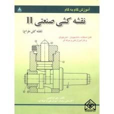 کتاب آموزش گام به گام نقشه کشی صنعتی II (نقشه کش طراح)