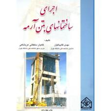کتاب اجرای ساختمانهای بتن آرمه
