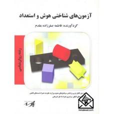 کتاب آزمون های شناختی هوش و استعداد