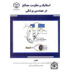 کتاب استاتیک ومقاومت مصالح درمهندسی پزشکی