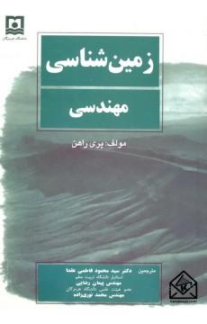 کتاب زمین شناسی مهندسی