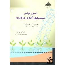 کتاب اصول طراحی سیستم های آبیاری در مزرعه