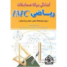 کتاب آمادگی برای مسابقات ریاضی IMC