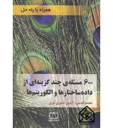 کتاب 600مسئله ی چند گزینه ای از داده ساختارها و الگوریتم ها