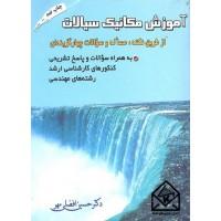 کتاب آموزش مکانیک سیالات