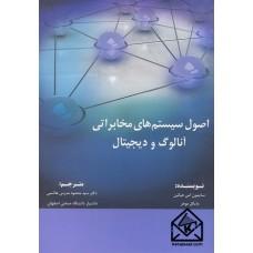 کتاب اصول سیستم های مخابراتی آنالوگ و دیجیتال