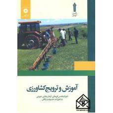 کتاب آموزش و ترویج کشاورزی