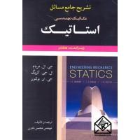 کتاب تشریح جامع مسائل مکانیک مهندسی استاتیک مریام 8