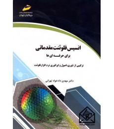 کتاب انسیس فلوئنت مقدماتی برای حرفه ای ها