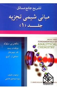 کتاب تشریح جامع مسائل مبانی شیمی تجزیه1