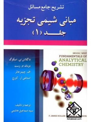 خرید کتاب تشریح جامع مسائل مبانی شیمی تجزیه1 ، اسکوگ   ، آرمان کوشا