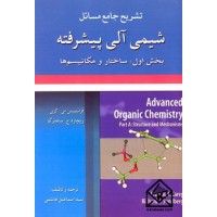 کتاب تشریح جامع مسائل شیمی آلی پیشرفته 1