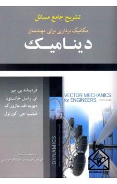 کتاب تشریح جامع مسائل مکانیک برداری برای مهندسان دینامیک