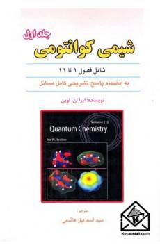 کتاب شیمی کوانتومی 1