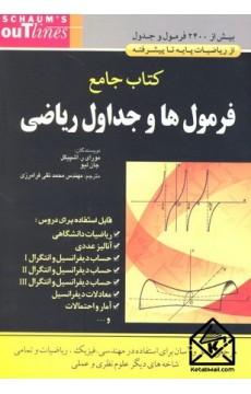 کتاب جامع فرمول ها و جداول ریاضی