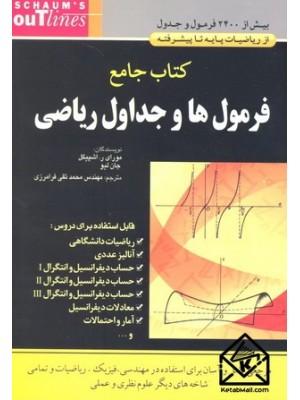 خرید کتاب جامع فرمول ها و جداول ریاضی ، مورای ر اشپیگل   ، علوم ایران