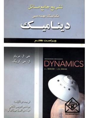 خرید کتاب تشریح جامع مسائل مکانیک مهندسی دینامیک مریام 7 ، جی ال مریام   ، علوم ایران