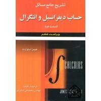کتاب تشریح جامع مسائل حساب دیفرانسیل و انتگرال قسمت دوم