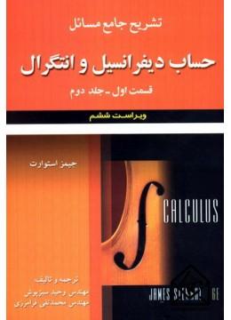 کتاب تشریح جامع مسائل حساب دیفرانسیل و انتگرال قسمت اول جلد دوم