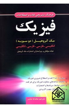 کتاب فرهنگ تشریحی لغات و اصطلاحات فیزیک