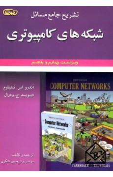 کتاب تشریح جامع مسائل شبکه های کامپیوتری