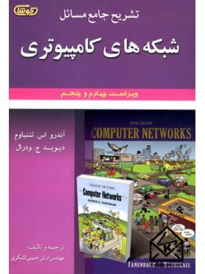 خرید کتاب تشریح جامع مسائل شبکه های کامپیوتری ویراست4 و 5 ، آندرو اس تننباوم   ، علوم ایران