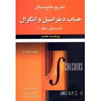 کتاب تشریح جامع مسائل حساب دیفرانسیل و انتگرال قسمت اول جلد اول