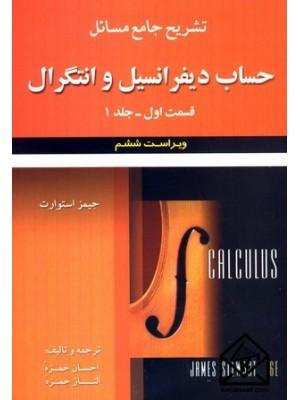 خرید کتاب تشریح جامع مسائل حساب دیفرانسیل و انتگرال قسمت اول جلد اول ، جیمز استوارت   ، علوم ایران