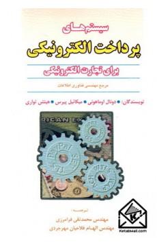 کتاب سیستم های پرداخت الکترونیکی برای تجارت الکترونیکی
