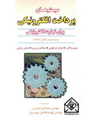 خرید کتاب سیستم های پرداخت الکترونیکی برای تجارت الکترونیکی ، اوماهونی   ، علوم ایران